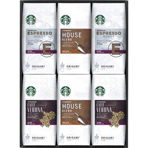 (あすつく対応可能!)スターバックス コーヒー スタバ オリガミドリップコーヒーギフト SB-50E  簡易ラッピング付|cozymom