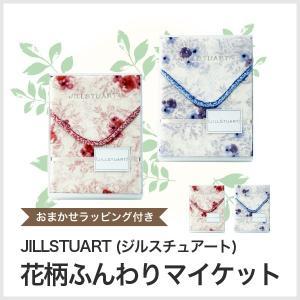 (あすつく対応!)ジルスチュアート JILLSTUART 2247-00302 (花柄)ふんわりマイケット (ブランケット)おまかせラッピング付|cozymom