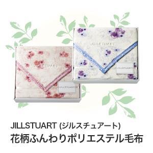 (あすつく対応!)ジルスチュアート JILLSTUART 2247-00310 花柄ふんわりポリエステル毛布 (ブランケット)おまかせラッピング付かわいい|cozymom