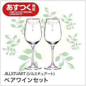 ジルスチュアート JILLSTUART ペアワイン(ラッピング付)結婚祝い 内祝い 引越し祝いお返し 新築 誕生日プレゼント ワイングラス 食器 贈り物|cozymom