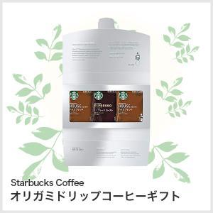 (ネコポス対応可)スターバックス (スタバ) オリガミドリップコーヒーギフト(SB-10E) 簡易ラッピング付パーソナルドリップコーヒーORIGAMI  誕生日ギフト 内祝い|cozymom