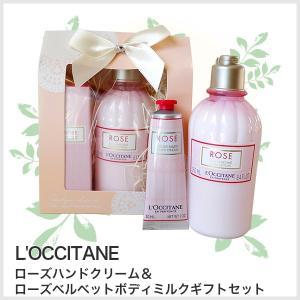 (送料無料)(あすつく対応)(限定販売品)ロクシタン ギフト L'OCCITANE (Y)ローズハンドクリーム&ローズベルベットボディミルクギフトセット 誕生日 内祝い|cozymom