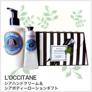 (送料無料)(あすつく対応!)ロクシタン ギフト ハンドクリーム L'OCCITANE(W)シアハンドクリーム&ボディーローションギフト ロクシタンハンドクリーム シア|cozymom