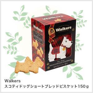 (Walkers ウォーカー)スコティドッグショートブレッドビスケット150g(簡易ラッピング付)イギリス テリア ドッグ クリスマス ギフト 誕生日|cozymom