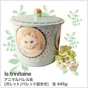 【サイズ】缶サイズ:φ17.5cm×H16cm 内容量:445g(ガレット・パレット2種類アソート)...
