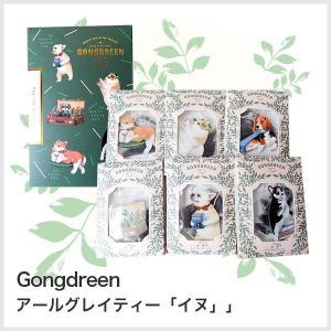 Gongdreen ゴンドリーン(緑)アールグレイティー「イヌ」(簡易ラッピング付き)ドッグ DOG ティーバッグ プチギフト お返し 紅茶 お礼 猫 キャット Cat プチ|cozymom