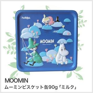 (あすつく対応)hokka (青)ムーミンビスケット缶90g 「ミルク」(簡易ラッピング付)MOOMIN 誕生日 内祝いお返し ギフト 北欧 クッキー ビスケット |cozymom