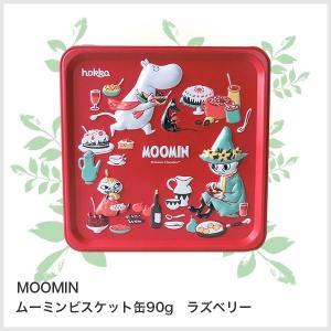 (あすつく対応) hokka (赤)ムーミンビスケット缶90g 「ラズベリー」(簡易ラッピング付)M...