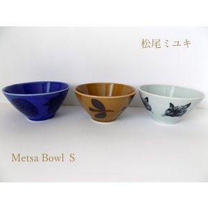 松尾ミユキ Metsa Bowl S メッツア ボウルSミニボール茶碗  小鉢 陶器 アイスクリームカップ ネコ 猫 鳥 バード はりねずみ 日本製 誕生日 ギフト 松尾みゆき|cozymom