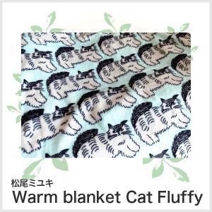 松尾ミユキ MM632 (空)Warm blanket Cat Fluffy あったかブランケット「キャット Fluffy」猫柄 キャット CAT毛布 ひざ掛け |cozymom