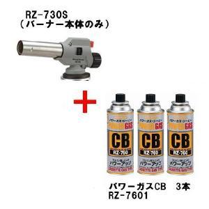 Shinfuji Burner パワートーチ RZ-730S(バーナー本体のみ)+パワーガスCB 3本パック RZ-7601|cozynest-mikawaya