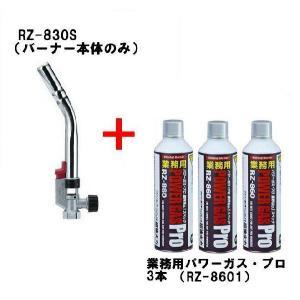 Shinfuji Burner パワートーチ RZ-830S(バーナー本体のみ)+業務用パワーガス・プロ 3本パック RZ-8601|cozynest-mikawaya