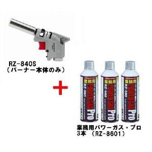 Shinfuji Burner パワートーチ RZ-840S(バーナー本体のみ)+業務用パワーガス・プロ 3本パック RZ-8601|cozynest-mikawaya