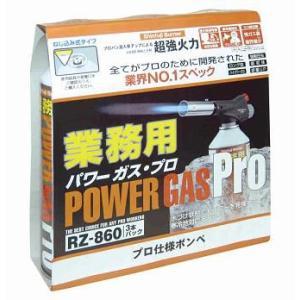 Shinfuji Burner 業務用パワーガス・プロ RZ-8601|cozynest-mikawaya