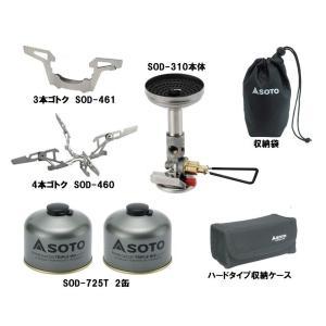 ソト SOTO マイクロレギュレーターストーブ ウインドマスターSOD-310・パワーガス250TM...