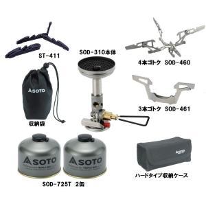 SOTO マイクロレギュレーターストーブウインドマスターSOD-310+パワーガス250TM 2本+2点セット(ハードケース付)の商品画像|ナビ