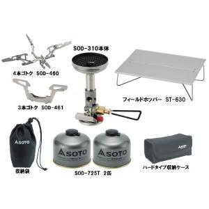 ソト SOTO マイクロレギュレーターストーブウインドマスターSOD-310+パワーガス250TM 2本+2点セットVer.2(ハードケース付)の商品画像|ナビ