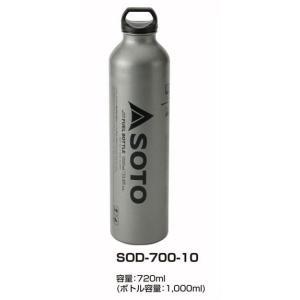 SOTO MUKAストーブ専用燃料ボトル SOD-700-10|cozynest-mikawaya