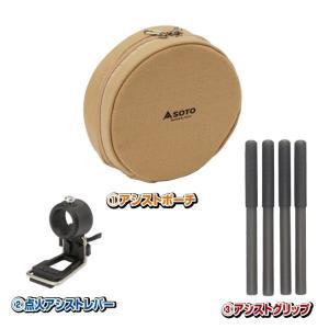 レギュレーターストーブを使いやすくアシストする3点セット。  (1)収納しやすい丸型の「アシストポー...