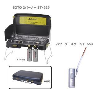 ソト SOTO 2バーナーST-525+パワーブースターST-553