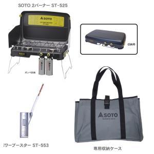 ソト SOTO 2バーナーST-525+パワーブースターST-553+専用ケース
