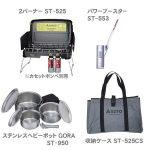 ソト SOTO 2バーナーST-525+3点セットVer.2