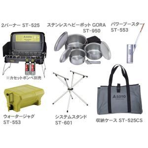 ソト SOTO 2バーナーST-525+5点セットVer.4