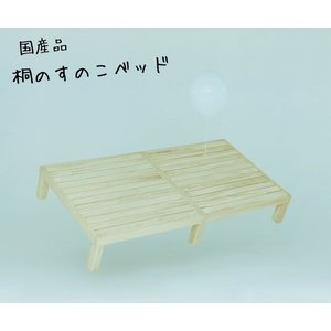 桐 すのこ ベッド セミダブル 高さ30cm|cozyroom