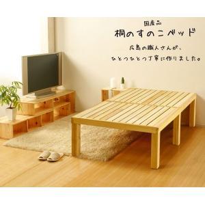 桐 すのこ ベッド シングル 高さ45cm|cozyroom