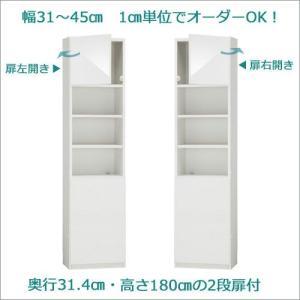 ラスコ セミオーダー 収納家具 壁面収納 収納棚 扉付 幅31cm〜45cm cozyroom