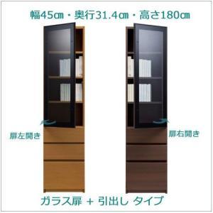 ラスコ セミオーダー 収納家具 壁面収納 収納棚 ガラス扉 引き出し 幅45cm cozyroom