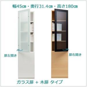 ラスコ セミオーダー 収納家具 壁面収納 収納棚 ガラス扉 幅45cm cozyroom