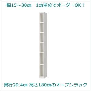 ラスコ セミオーダー 収納家具 壁面収納 収納棚 オープンラック 幅15cm〜30cm cozyroom