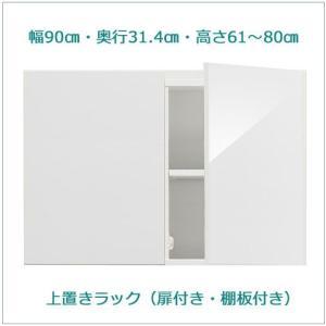 ラスコ セミオーダー 収納家具 耐震 上置き 扉付きラック 壁面収納 収納棚 cozyroom