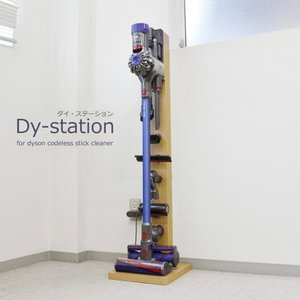 DYSON(ダイソン)コードレスクリーナースタンド (ウォールナット 9月下旬入荷予定)の写真