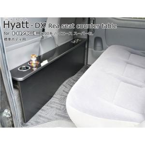 200系 ハイエース標準 S-GL・1〜4型用 リアデッキカウンターテーブル デラックスタイプ|cozyroom