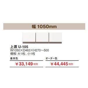 エスコート 上置きラック 105cm 6色 高さ27〜50cm キッチン収納|cozyroom