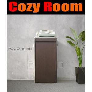 電話台 FAX台 コドウ モデム収納 ダークブラウン|cozyroom