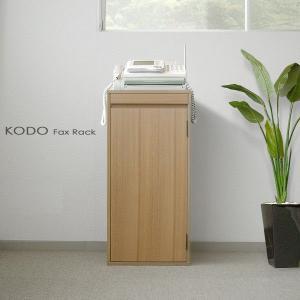 電話台 FAX台 モデム収納 コドウ ナチュラル|cozyroom