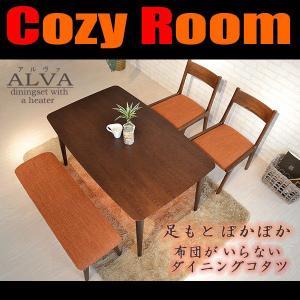 こたつ ダイニングテーブル 4点セット コルチェヒーター|cozyroom