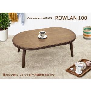 こたつテーブル ローテーブル オーバル 楕円形 100×60cm ウォールナット|cozyroom
