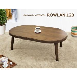 こたつテーブル ローテーブル オーバル 楕円形 120×72cm ウォールナット|cozyroom