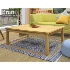 こたつ ローテーブル リビングテーブル 長方形 120×75cm ナチュラル 日本製|cozyroom