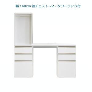 システムデスクセット パレット 幅140cm 机 サイドチェスト2個 書棚付 グロスホワイト ウォールナット cozyroom