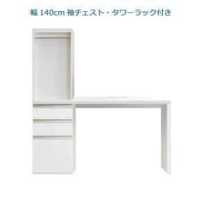 システムデスクセット パレット 幅140cm  机 サイドチェスト 書棚付 グロスホワイト ウォールナット cozyroom