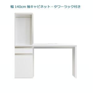 システムデスクセット パレット 幅140cm  机 サイドラック 書棚付 グロスホワイト ウォールナット cozyroom