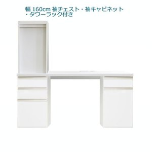 システムデスクセット パレット 幅160cm  チェスト キャビネット 書棚付 グロスホワイト ウォールナット cozyroom
