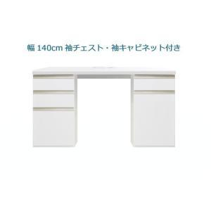 システムデスクセット デスク チェスト付 キャビネット付 幅140cm グロスホワイト ウォールナット cozyroom