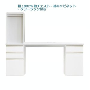 システムデスクセット パレット 幅180cm  チェスト キャビネット 書棚付 グロスホワイト ウォールナット cozyroom