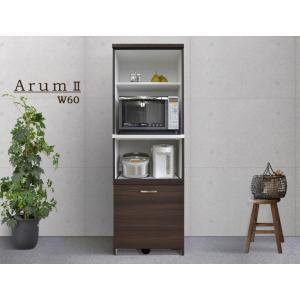 レンジ台 アルム2 ダストボックス付 家電収納 60cm ホワイト ダークブラウン|cozyroom